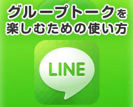 LINE_grouptalk_top