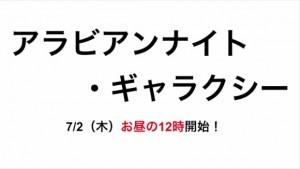スクリーンショット 2015-06-26 18.54.57