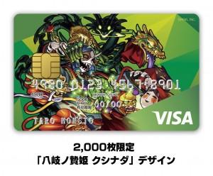 ms_visacard_shinsei_gk_150806
