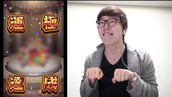 【モンスト】ヒカキンが超絶キャラの運極達成!コレはすげええぇぇぇぇぇ!!