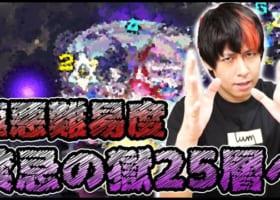 【モンスト】人気YouTuber『ぎこちゃん』禁忌追加ステージ11時間生放送した結果。