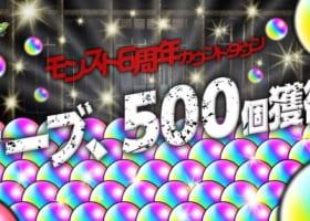 【6周年カウントダウン結果】最大でオーブ500個配布ってマジ!?ユーザーの笑いが止まらないwwwww