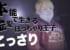 【朗報】モンスト頼らなかったYouTuberこっさり&シュンタソ大成功している模様!100万再生すげぇぇぇぇぇ!