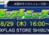 【モンストニュース】次回8月29日(木)に6周年オーブ企画・獣神化・新コラボ発表あるか!