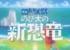 【速報】『ドラえもんコラボ』『上方修正』『獣神化豪華4体』など内容爆盛り!見所とお品書きまとめ!(2/28)