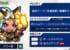 【速報】衝撃の分岐実装うぉぉぉぉぉ!!破格の『激獣新限定キャラ』一部ステータス判明キタ━━━━(゚∀゚)━━━━!!