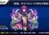 【モンスト】※速報※禁忌の獄『奈落』の新たな神化を大発表!衝撃の解放条件ギャァァァ━━━━(゚∀゚ )━━━━!!