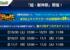 【速報】※ガチャ不可避※最大3回引ける大チャンス!『8周年特別版 超獣神祭』大発表キタ━━━━(゚∀゚)━━━━!!